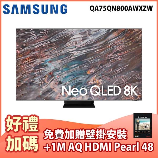 【贈基本壁掛安裝+1米 AQ HDMI Pearl 48】[SAMSUNG 三星]75型 Neo QLED 8K 量子電視 QA75QN800AWXZW / QA75QN800A