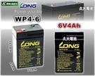 【久大電池】 LONG 廣隆電池 WP4-6 6V4Ah NP4-6 兒童電動車 童車 緊急照明燈 電子磅秤 電子秤