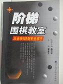 【書寶二手書T2/嗜好_GMZ】階梯圍棋教室-從業餘6段到専業棋手_黃希文