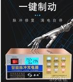 汽車電瓶充電器12V24V伏摩托車蓄電池純銅全智慧通用型自動充電機 3C公社 YYP
