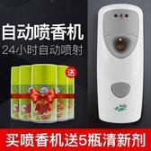 自動噴香機手控家用廁所香水噴霧空氣清新劑臥室持久留香  麻吉鋪