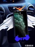 無線充電器 元兔機械之翼天使翅膀無線充電器高級達手機自動車載支架感應充電 米蘭潮鞋館