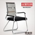 電腦椅家用辦公椅弓形椅子會議椅...