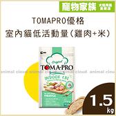 寵物家族-TOMAPRO 優格-室內貓低活動量配方(雞肉+米)1.5kg 貓飼料