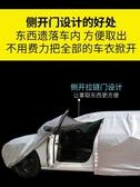 豐田漢蘭達雷淩凱美瑞卡羅拉專用車衣車罩防曬防雨遮陽隔熱厚車套 MKS免運 - 夢藝家