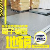 地磅 磅秤 電子秤 T系列雙層式小地磅 1噸至5噸【秤台尺寸 120cm x 120cm x 28cm】