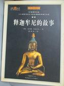 【書寶二手書T6/宗教_ZGW】釋迦牟尼的故事_亞當斯‧貝克夫人