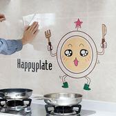 【TT】廚房透明防油汙貼紙 鋁箔 耐熱 油煙 瓦斯爐 黏貼 油漬 清潔 防水 磁磚 牆貼 壁貼