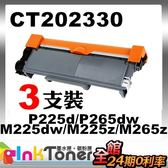 FUJI XEROX CT202330 相容環保碳粉匣 三支【適用】P225d/P265dw/M225dw/M225z/M265z