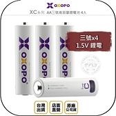 《飛翔無線3C》OXOPO XC系列 AA三號高容量鋰電池 4入◉公司貨◉1700mAh◉1.5V◉TYPE-C充電孔