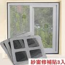 【1包3入裝】 紗窗修補 修補貼 補貼片 修理紗門 防蚊 半島良品