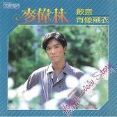 麥偉林 歉意 CD 免運 (購潮8)