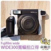 現貨免運 公司貨 富士 INSTAX 300 寬幅拍立得相機 寬版 保固一年 另售 MINI8250SSP1 太陽的後裔