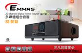 【EMMAS】多媒體組合音響(ES-D118) 木質設計、全木質音箱