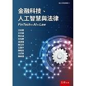 金融科技、人工智慧與法律