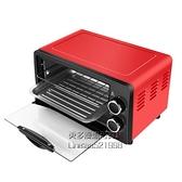 電烤箱家用烘焙小型烤箱多功能大容量全自動12L升蛋糕 每日特惠NMS