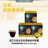 【雀巢】星巴克 黃金烘焙義式濃縮咖啡膠囊 (共36顆/36杯) (12398743)