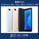 (免運+限量促銷:5090元)華碩 ZenFone Max Plus (M1) ZB570TL/32GB/5.7吋螢幕【馬尼行動通訊】