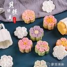 中秋月餅模型印具新款手壓式綠豆糕糕點冰皮模具全套家用30克50g 快速出貨