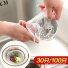 廚房水槽下水道排水口隔水袋過濾網垃圾袋洗菜盆洗碗池水池防堵塞 快意購物網