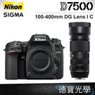 Nikon D7500+SIGMA 100-400mm F5-6.3 DG OS HSM 小砲套組 下殺超低優惠  國祥公司貨