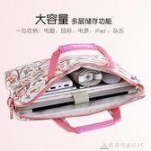 聯想小米air12.5電腦包華碩戴爾13蘋果筆記本pro13.3英寸14手提15.6寸女   酷斯特數位3C