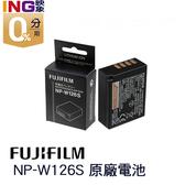 Fujifilm NP-W126S 原廠電池 全新盒裝 富士 原電 平輸 XT2 XT1 XPRO2