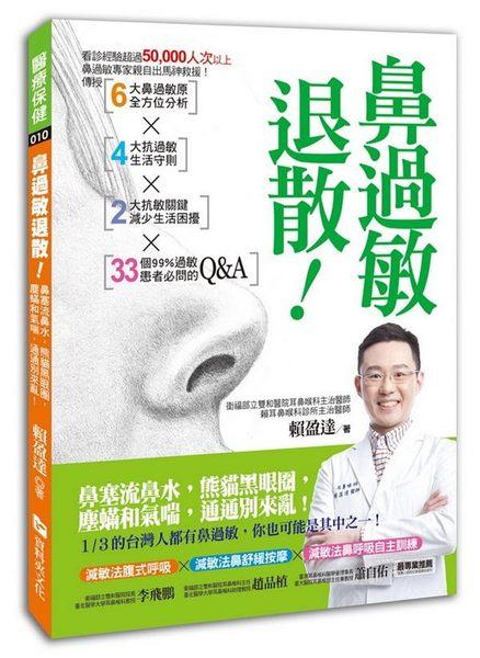 (二手書)鼻過敏退散!:鼻塞流鼻水,熊貓黑眼圈,塵蟎和氣喘,通通別來亂!