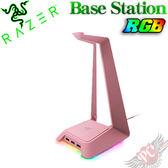 [ PC PARTY  ]  雷蛇 Razer Base Station Chroma Quartz Edition 耳機架 粉色