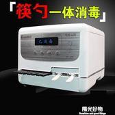 筷子消毒機勺子家用商用全自動臭氧筷子機盒自動出筷機消毒櫃 NMS陽光好物