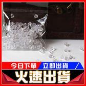 [24hr-現貨快出] 韓國 耳釘 塑料 飾品 配件 耳塞 約100粒一包