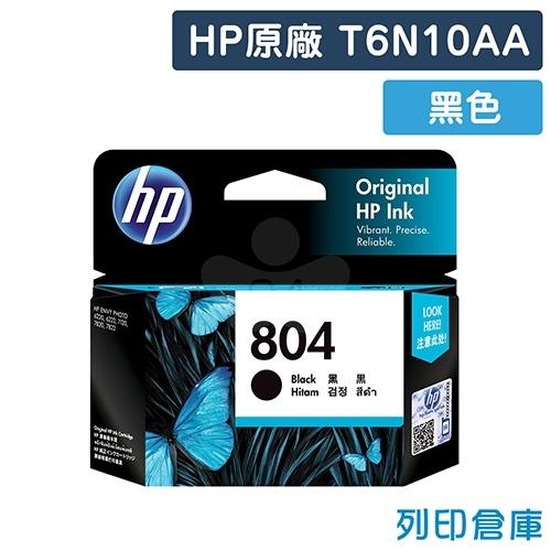 原廠墨水匣 HP 黑色 NO.804/T6N10AA/ 適用 HP ENVY Photo 6220/6222/6230/6232/6252/6255/7120/7130/7132/7155