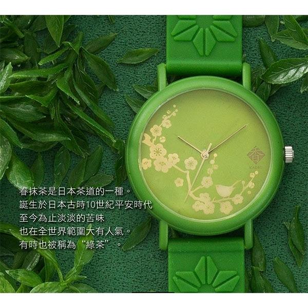 【香KAORU】日本新上市香氛手錶 被香氣包圍的手錶 KAORU001M 抹茶