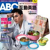 《ABC互動英語》朗讀CD版 1年12期 贈 頂尖廚師TOP CHEF馬卡龍圓滿保鮮盒3件組(贈保冷袋1個)
