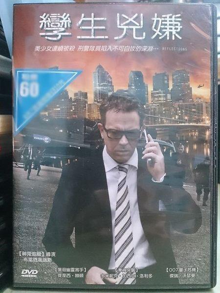 影音專賣店-L10-054-正版DVD*電影【孿生兇嫌】-提摩西赫頓*多米妮克加西亞洛利多*傑瑞沃瑟曼