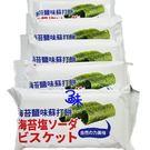 (馬來西亞零食)味覺百撰海苔鹽味蘇打餅 ...