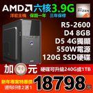3D遊戲4G獨顯【18798元】AMD RYZEN R5-2600 3.9G六核8G極速主機吃雞LOL模擬器多開天堂M傳說可刷卡