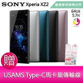 分期0利率 SONY Xperia XZ2 (6G/64GB) 5.7吋 全方位娛樂旗艦手機 贈『USAMS 馬卡龍 TYPE-C傳輸線*1』