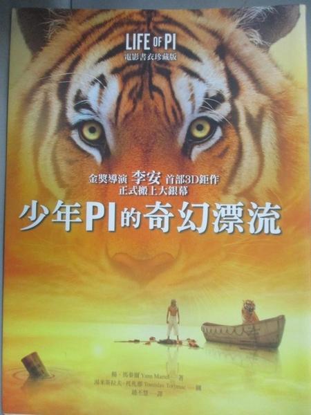 【書寶二手書T8/一般小說_CB4】少年Pi的奇幻漂流_楊馬泰爾