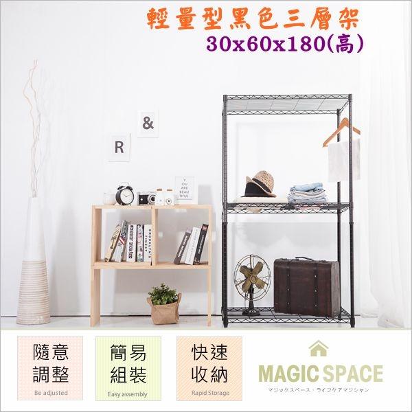 【M.S.魔法空間】30x60x180高cm 黑色三層置物架 6030【波浪架/鐵力士架/層架/鐵架/收納架/料架】