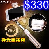 CYKE新款A6藍牙自拍桿+補光燈 手機迷你自拍杆金屬無線藍牙三段補光美顏自拍神器桿支架