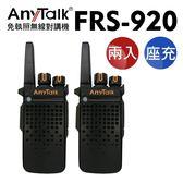 【福笙】AnyTalk FRS-920 免執照無線電對講機 (1組/2入)