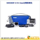 MindShift 曼德士 GOPRO行動攝影配件 MS508GP 2 Kit Case主機收納包 彩宣公司貨