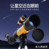 入門者高倍天文望遠鏡專業高清尋星兒童成人深空觀星夜視眼鏡 DR6705【男人與流行】