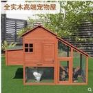 木製雞籠子雞窩雞別墅雞舍下蛋雞窩兔窩兔籠子鴿子籠貓屋戶外養殖