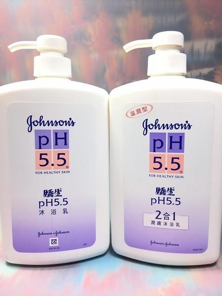 嬌生 PH5.5沐浴乳1000ml~沐浴乳 身體清潔 沐浴用品《八八八e網購