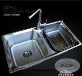 水槽 不銹鋼水槽套餐拉絲插架雙槽廚房洗菜盆洗碗池(76X40洛普斯十七件套) 全館免運igo