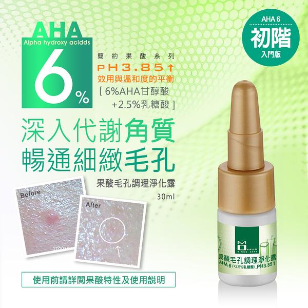 MOMUS AHA 6 果酸毛孔調理淨化露 -體驗瓶3.5ml