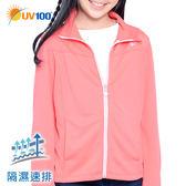 UV100 防曬 抗UV-隔濕速排活力立領運動外套-童