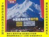 二手書博民逛書店中國國家地理罕見2005年增刊 選美中國特輯 精裝修訂版Y260